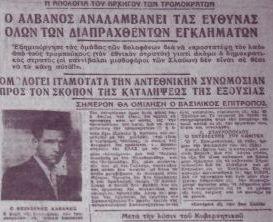 apologia_albanou.jpg