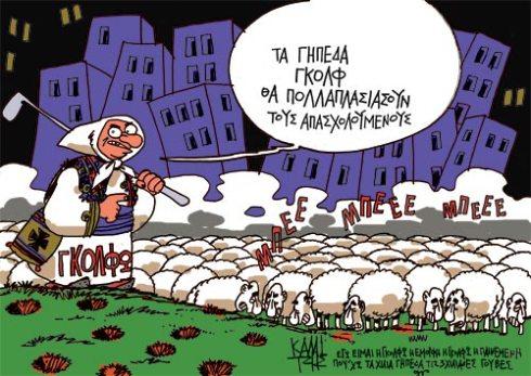 Σκίτσο του Γιάννη Καλαϊτζή, από τη ΓΑΛΕΡΑ