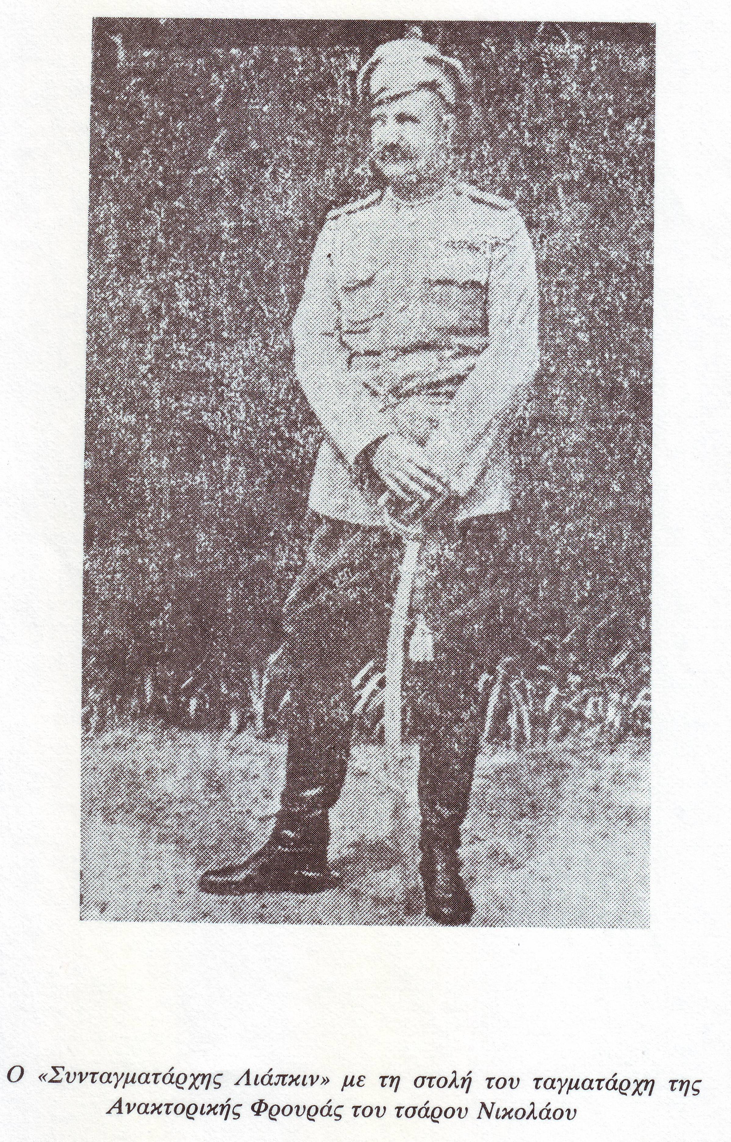 Αποτέλεσμα εικόνας για συνταγματαρχησ λιαπκιν
