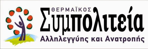 Logo Sympoliteia