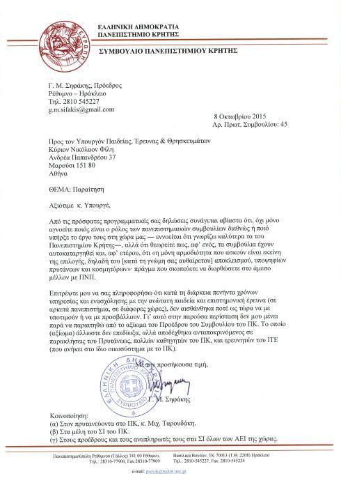 πιστημίου-Κρήτης-Υπουργό-κ.-Φίλη-08-10-2015