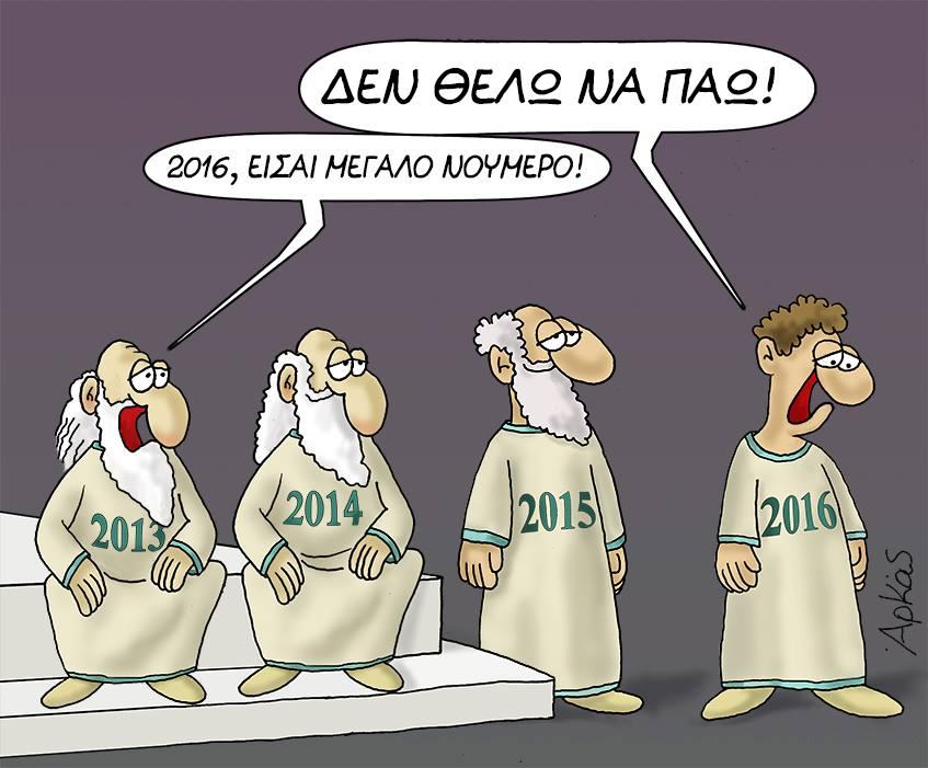 arcas-2016-a