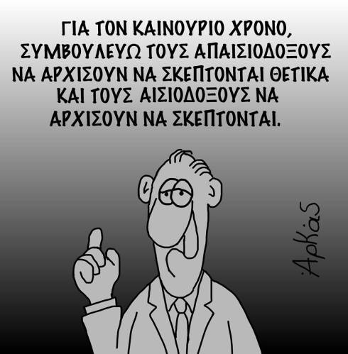 https://panosz.files.wordpress.com/2015/12/arkas-gia-to-2016.jpg?w=490&h=500